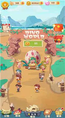 梦幻恐龙园游戏下载