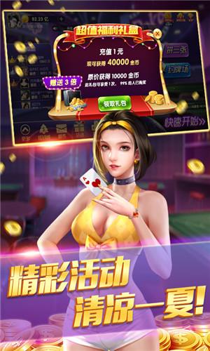 欢乐动漫城棋牌苹果版