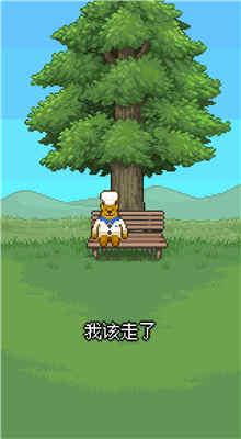 熊先生的餐厅中文版