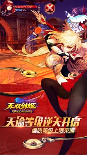 无双剑姬游戏最新版下载