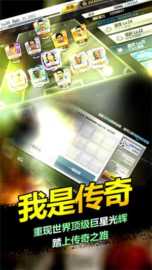 胜利足球中文破解版下载