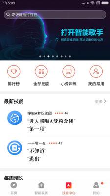 小爱音箱app下载最新版