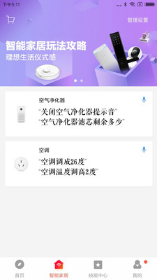 小爱音箱app