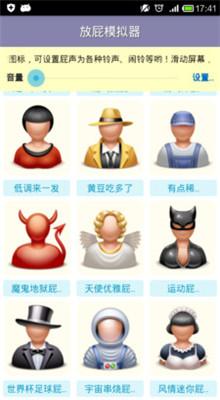 放屁模拟器中文版下载