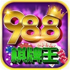 988棋牌最新版  v9.8.8
