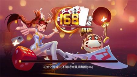 开元168棋牌