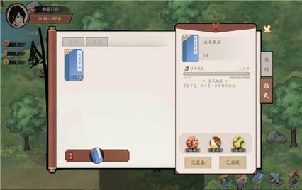 武林盛典游戏下载