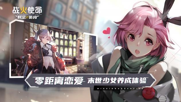 战火使命手游官方版下载