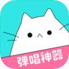 猫爪弹唱app