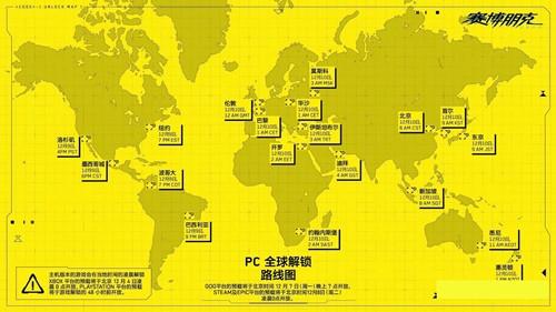 赛博朋克2077发售日期北京时间什么时候
