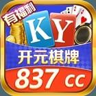 开元837CC棋牌  v8.3.7