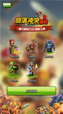 部落冲突辅助app