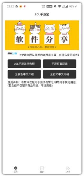 LOL手游宝app安卓版下载