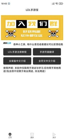 LOL手游宝app