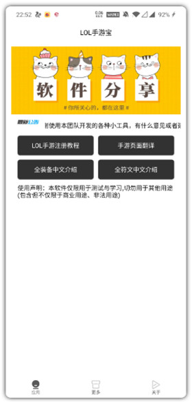 LOL手游宝app官方版