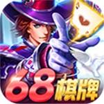 68棋牌娱乐