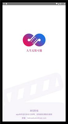 麻花影视app免费下载安装