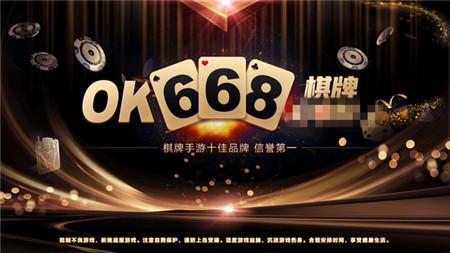 OK668棋牌官方版