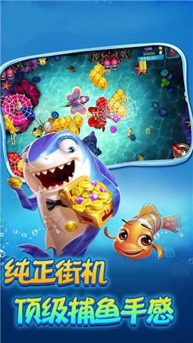 金蟾捕鱼游戏平台下载