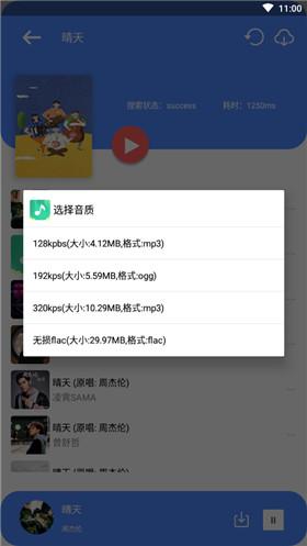 听下音乐app安卓版