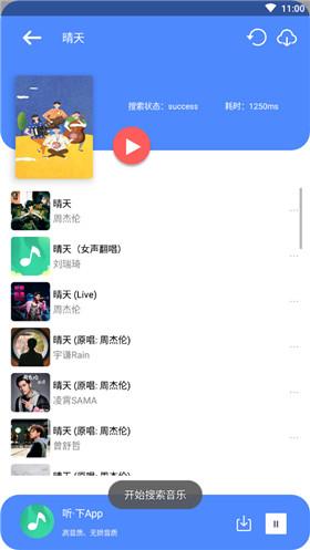 听下音乐app官方下载