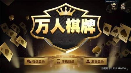 万人棋牌正版-万人棋牌2019娱乐平台-万人棋牌2020官方版