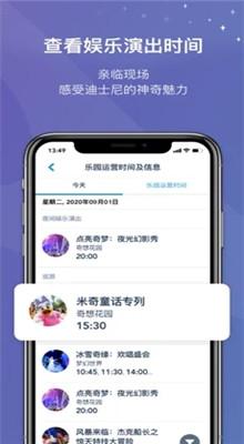 上海迪士尼度假区app安卓