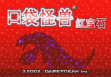 口袋妖怪红宝石游戏下载