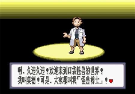 口袋妖怪红宝石下载中文版