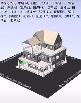 明日之后房子设计教程12庄