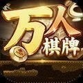 万人棋牌旧版  v6.3.9