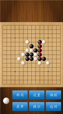 中至五子棋游戏下载