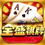 全盛棋牌最新版本  v7.3.6