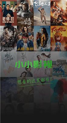 小小影视大全下载app下载