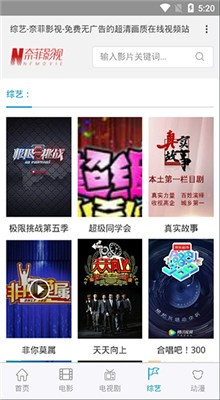 奈菲影视app最新版tv