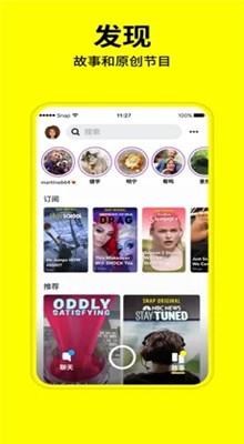 Snapchat拍照软件下载