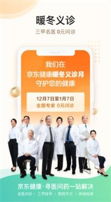 京东健康app下载安装
