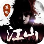 一统江山  v1.1.34