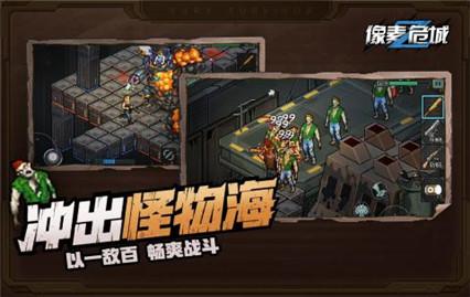 像素危城国际服破解版游戏下载