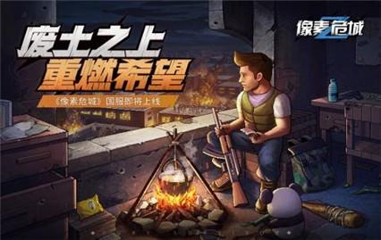 像素危城中文版下载