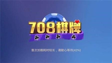 708棋牌娱乐