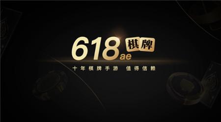 开元618棋牌下载安装