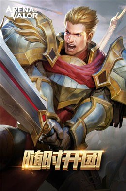 Strike of Kings官方版下载