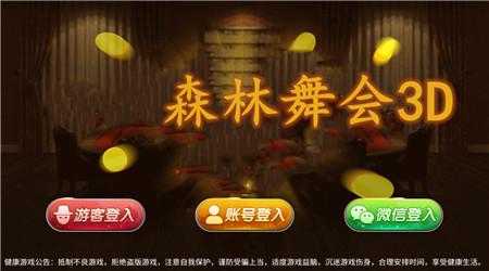 3D森林舞会手机版电玩城下载