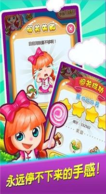 美食消消乐游戏免费下载