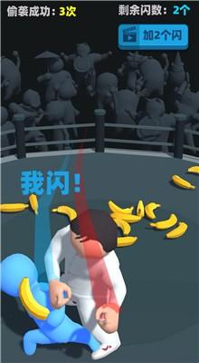 偷袭武林老同志游戏