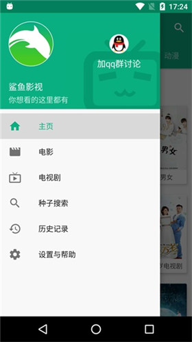 鲨鱼影视app最新版下载