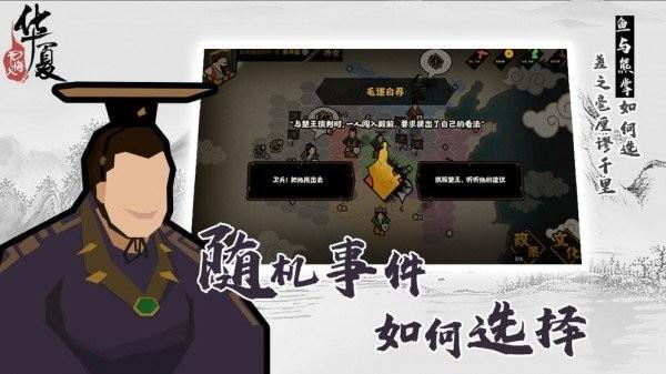 无悔入华夏全解锁破解版游戏下载