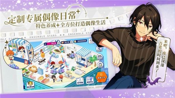 偶像梦幻祭2日服下载安卓版