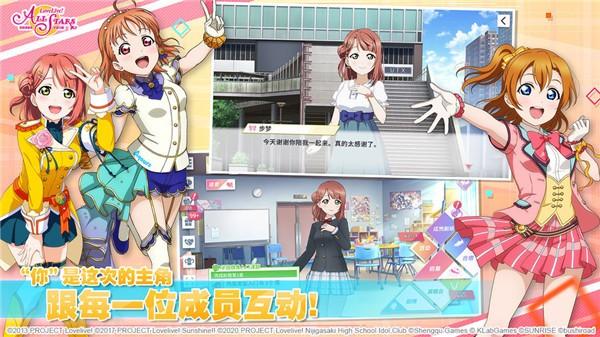 学园偶像季群星闪耀中文版下载